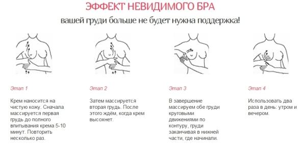 как сделать грудь 2 размера
